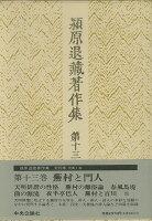 【バーゲン本】蕪村と門人