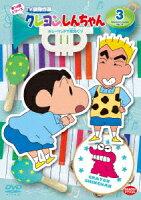 クレヨンしんちゃん TV版傑作選 第14期シリーズ 3 おシーリングで勝負だゾ