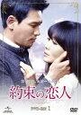 【送料無料】約束の恋人 DVD-SET1
