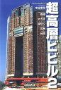 超高層ビビル(2) Skyscrappers 2 香港・マカオ・深セン・広州・台湾 [ 中谷幸司 ] - 楽天ブックス