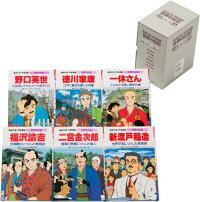 集英社版・学習漫画・世界の伝記日本が生んだ偉人セット(6冊セット)