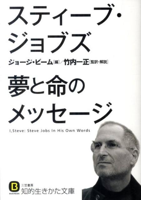 「スティーブ・ジョブズ 夢と命のメッセージ」の表紙