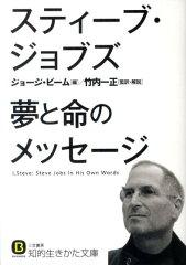 【送料無料】スティーブ・ジョブズ夢と命のメッセージ [ スティーヴ・ジョブズ ]