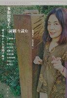多和田葉子の〈演劇〉を読む