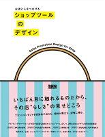 9784861009877 - 名刺デザイン・ショップカードデザインの参考になる書籍・本まとめ