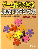 ゲーム作りで学ぶJavaプログラミング入門