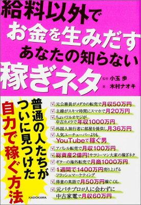 【楽天ブックスならいつでも送料無料】【KADOKAWA3倍】給料以外でお金を生みだすあなたの知らな...