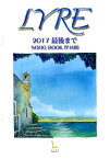 LYRE 2017 最後までSONG BOOK(全14曲)