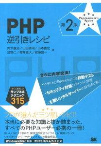 【送料無料】PHP逆引きレシピ第2版 [ 鈴木憲治 ]