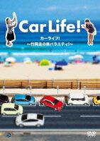 カーライフ!〜竹岡圭の車バラエティ!〜