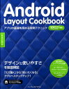 【送料無料】Android Layout Cookbook