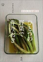 ひとつの野菜で作りおき