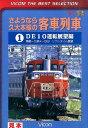 DVD>さようなら久大本線の客車列車DE10運転展望編(1) 鳥栖〜久留米〜日田 リアルタイム展望 (<DVD>)