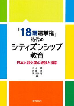 「18歳選挙権」時代のシティズンシップ教育 日本と諸外国の経験と模索 [ 石田 徹 ]