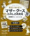 英語であそぼう!マザーグースたのしさ再発見(全3巻セット)