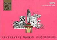【バーゲン本】3D Color CITY 東京