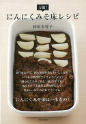 【バーゲン本】万能!にんにくみそ床レシピ