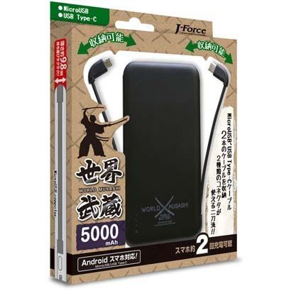【楽天スーパーSALE期間限定価格】2タイプケーブル収納モバイルバッテリー「世界武蔵」 USB Type-C&マイクロUSB 5000mAh ブラック