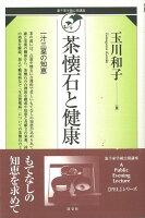 【バーゲン本】茶懐石と健康