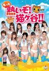 もっと熱いぞ!猫ヶ谷!!DVD-BOX2 [ ミスマガジン2011 ]