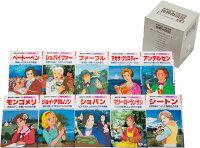 集英社版・学習漫画・世界の伝記愛される作品を残した天才セット(10冊セット)