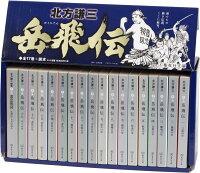 岳飛伝 文庫版 全17巻+読本 完結BOXセット