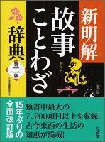 新明解故事ことわざ辞典第2版