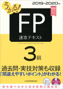 うかる!FP3級 速攻テキスト