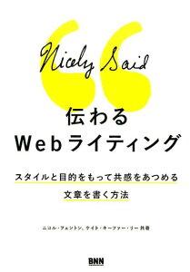 """""""伝わるWebライティング"""""""