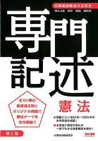 公務員試験 専門記述 憲法 第2版