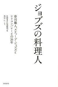 【楽天ブックスならいつでも送料無料】ジョブズの料理人 [ 日経BP社 ]