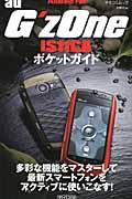 【送料無料】G'z One IS11CA