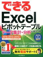 できるExcelピボットテーブルデータ集計・分析に役立つ本