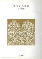 【バーゲン本】フランス詩集ー青春の詩集・外国篇8