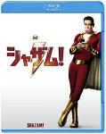 シャザム! ブルーレイ&DVDセット (2枚組)【Blu-ray】