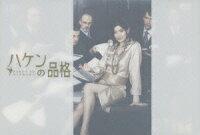 ハケンの品格 DVD-BOX[4枚組]