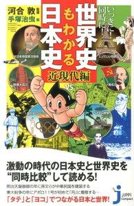 【送料無料】いっきに!同時に!世界史もわかる日本史(近現代編) [ 河合敦 ]