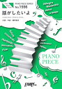 話がしたいよ/BUMP OF CHICKEN (ピアノソロ・ピアノ&ヴォーカル) 〜佐藤健・高橋一生出演 映画『億男』主題歌 (PIANO PIECE SERIES)