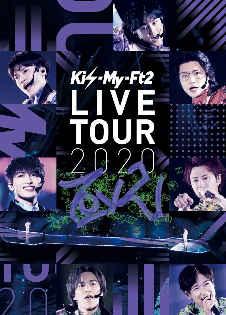 Kis-My-Ft2 LIVE TOUR 2020 To-y2 (通常盤DVD)
