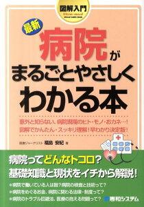 【送料無料】図解入門最新病院がまるごとやさしくわかる本