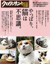 【楽天ブックスならいつでも送料無料】クロワッサン特別編集 やっぱり、猫は不思議。