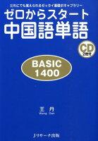 ゼロからスタート中国語単語basic 1400