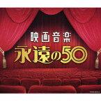 映画音楽 永遠の50 [ (サウンドトラック) ]