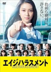【楽天ブックスならいつでも送料無料】エイジハラスメント DVD-BOX [ 武井咲 ]
