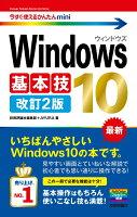 いちばんやさしいWindows10の本です。見やすい画面とていねいな解説で初心者でも思い通りに操作できる!この一冊で必要な機能は十分!基本操作はもちろん使いこなし技も満載!