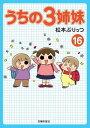 【送料無料】うちの3姉妹(16)