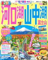 まっぷる河口湖・山中湖 富士山('21)