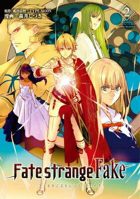 Fate/strange Fake vol.2 [ 森井しづき ]