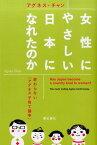 女性にやさしい日本になれたのか 終わらない「アグネス子育て論争」 [ アグネス・チャン ]