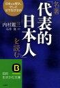 名著「代表的日本人」を読む (知的生きかた文庫) [ 内村鑑三 ]